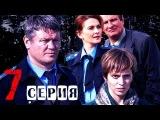 Бывшая жена Бывших не бывает 7 серия из 12 (23.05.2013) Мелодрама сериал onlinevega.ru