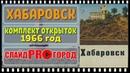 ХАБАРОВСК 1966 г. - НАБОР ОТКРЫТОК I слайд шоу об архитектуре города Хабаровска.