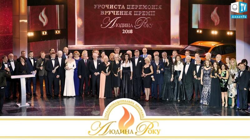 Человек Года-2018. Интервью с лауреатами и номинантами. АЛЛАТРА ТВ