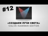 Valve Hammer Editor №12 Создание лучей солнца (Света)