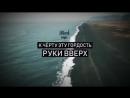 😍🔥 К черту эту гордость 🔥😍 Руки Вверх - Сергей Жуков - МЕГА ХИТ