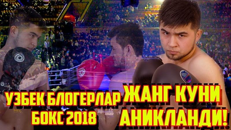УЗБЕК БЛОГЕРЛАР ОРАСИДА КАТТА ЖАНЖАЛ УЗБООМТВ VS YO`LBARS TV 2018