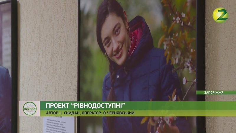 """Новини Z - У Запоріжжі стартував незвичайний проект """"РівноДоступні"""" - 04.10.2018"""