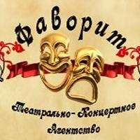 Логотип Театрально - концертное агентство «Фаворит»