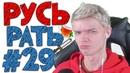 29. Лололошка поёт песню Русская рать