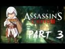 Assasins Creed 2 стрим Прохождение Восстанавливаем виллу