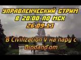 Анонс стрима по Civilization V в 20:00 по МСК [26.09.13]