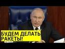 Ракеты Путина, слом ДРСМД и новая церковь Порошенко. Последние новости (22:00)