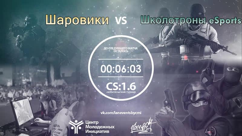 Counter Strike 1 6 любительский турнир