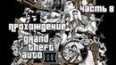 Прохождение GTA 3 (grand theft auto 3) Часть восьмая Сюжетка работаем на Джоуи и катаем девченок!)