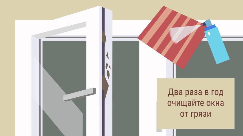 Инструкция по эксплуатации квартиры ЮИТ. Уход за окнами