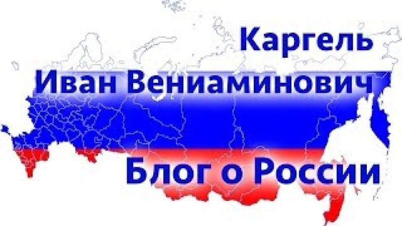 Блог о России Каргель Иван Вениаминович