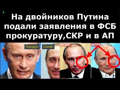 На двойников Путина пожаловались в ФСБ СКР прокуратуру и в АП