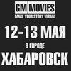 Хабаровск 12-13 мая МК GM Movies