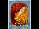 И Бог создал женщину 1956. ( фр. Et Dieu... crea la femme ) реж.Р.Вадим