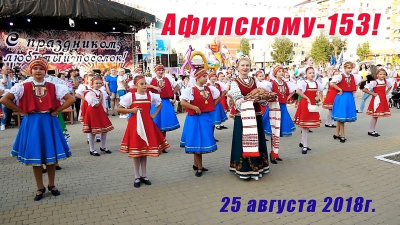 Афипскому -153! Новости Северского района. ТРК Атаман