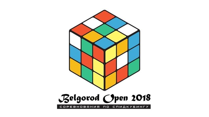 Соревнования по спидкубингу Belgorod Open 2018 | Speedcubing competition