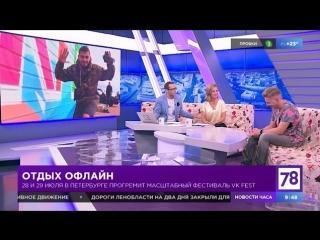 "Полезное утро о фестивале ""VKFest"""