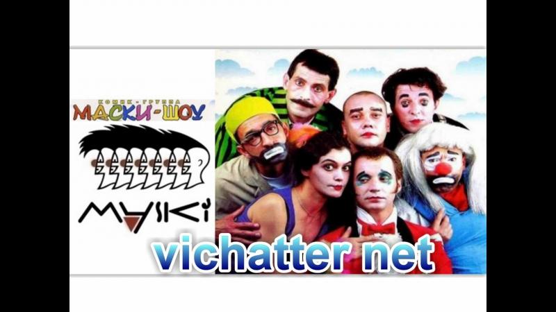 Маски шоу vichatter net