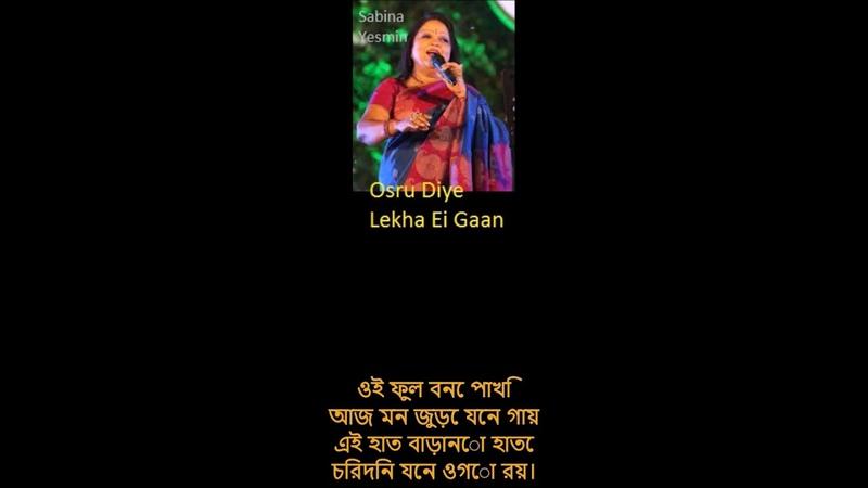 BANGLADESH Top Singer- Sabina Yesmin- Osru Diye Lekha Ei Gaan [The song written with tears] Lyric