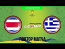 Коста Рика - Греция. Повтор 18 ЧМ 2014 года