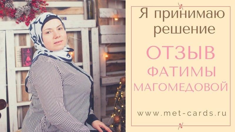 Отзыв Фатимы Магомедовой о метафорических картах