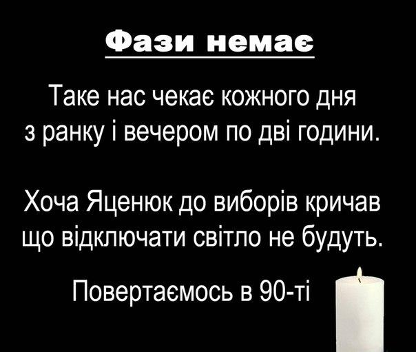 Яценюк поручил главе Минэнерго ответить, когда прекратятся отключения электричества - Цензор.НЕТ 5811