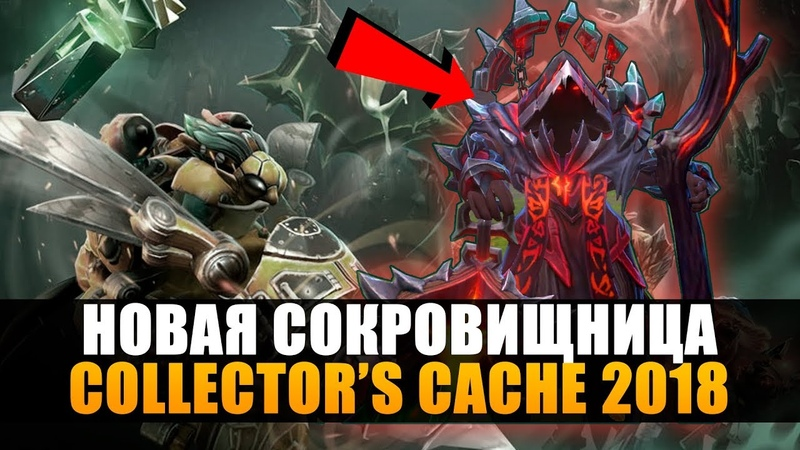 НОВАЯ СОКРОВИЩНИЦА THE INTERNATIONAL 2018 COLLECTOR'S CACHE