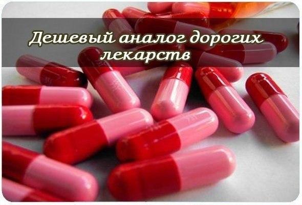 48 ПАР ПРЕПАРАТОРОВ С ИДЕНТИЧНЫМ СОСТАВОМ, НО ОЧЕНЬ РАЗНОЙ ЦЕНОЙ! Действие лекарство одинаково! НЕ зачем переплачивать! 1. Нурофен (120руб) = Ибупрофен (10руб) 2. Мезим (300руб) = Панкреатин (30руб) Читать дальше - »>