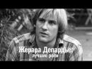 Лучшие роли Жерара Депардье