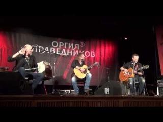 Сергей Калугин и Оргия Праведников - Восход черной луны
