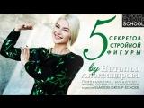 5 секретов стройности и красоты от Натальи Александровой By Elmodelgroup school #Elmodelgroup_school