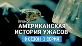 Американская история ужасов 8 сезон 3 серия Промо (Русская Озвучка)