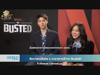 [RUS SUB] 180518 World Trend Special Interview with 4 stars of Busted!