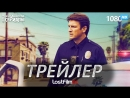 Новобранец  The Rookie (1 сезон) Трейлер (LostFilm.TV) [HD 1080]