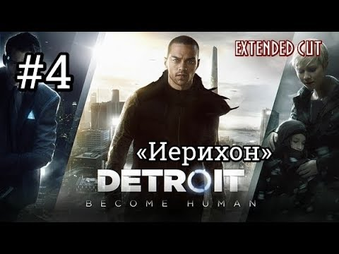 RED Queen 'AID' ► ТРИМ Let's Play ► PS4 ► Detroit Become Human ► Иерихон 4