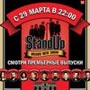 Stand Up ТНТ