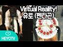 [PENTAGON - YUTO] Virtual Reality - the visitor HeyoTV [170622]