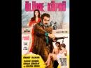 Ölüme Köprü - Türk Filmi