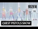 Quest Pistols Show QUEST PISTOLS SHOW - САНТА ЛЮЧИЯ