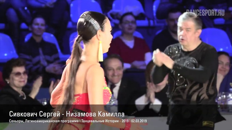 Сивкович Сергей - Низамова Камилла, Jive, Танцевальные Истории 2019