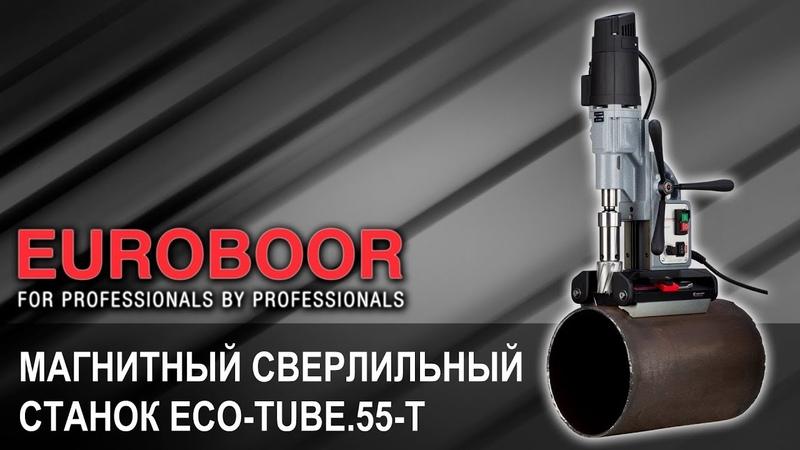 Магнитный сверлильный станок для труб Euroboor ECO TUBE 55 T