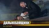Дальнобойщики 2 Сериал 10 Серия -