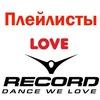 ПЛЕЙЛИСТ Радио Рекорд + Лав радио online