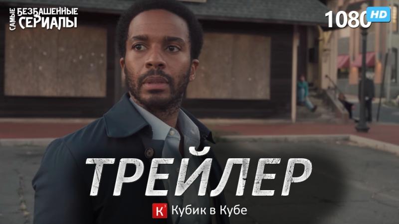 Касл Рок / Castle Rock (1 сезон) Трейлер (Кубик в Кубе) [HD 1080]