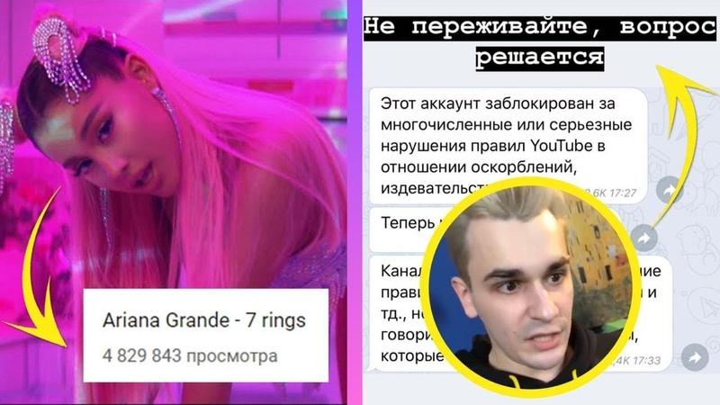 ЮЛИКУ УДАЛИЛИ КАНАЛ / КЛИП АРИАНЫ ГРАНДЕ