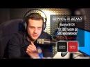 Андрей Шарков. Подкастинг Берись и делай . Видео. Выпуск №128. От 100 тысяч до 500 миллионов