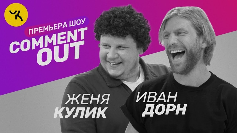 Comment Out 1 / Евгений Кулик х Иван Дорн