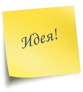 16-sposobov-pridumat-startap-ideu