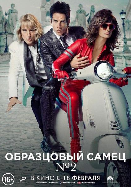 Обpaзцoвый сaмeц 2 (2016)
